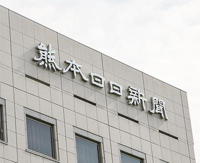 熊本日日新聞本社