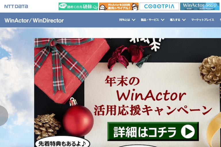RPAお役立ち情報「NTTデータのRPA・WinActorの導入に向いている会社とは?」