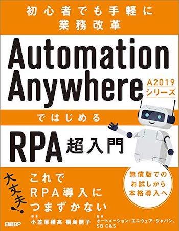 Automation Anywhere A2019シリーズではじめるRPA超入門~初心者でも手軽に業務改革
