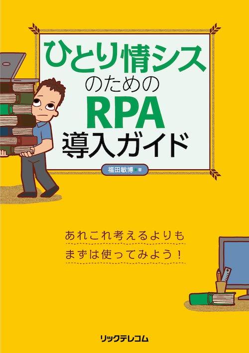 ひとり情シスのためのRPA導入ガイド