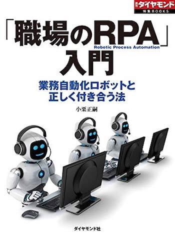 「職場のRPA」入門(週刊ダイヤモンド特集BOOKS Vol.389)――業務自動化ロボットと正しく付き合う法