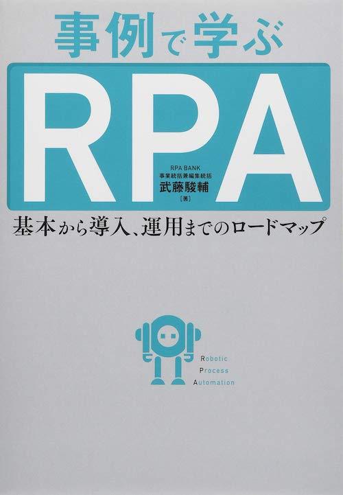 事例で学ぶRPA 基本から導入、運用までのロードマップ