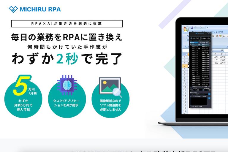 中小企業のはじめてのRPAならMICHIRU RPAが最適